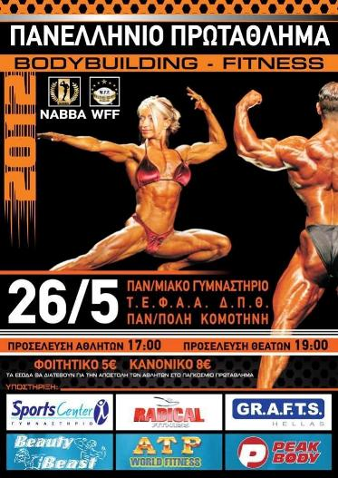 Nabba-WFF Πανελλήνιο Πρωτάθλημα Bodybuilding & Fitness 2012